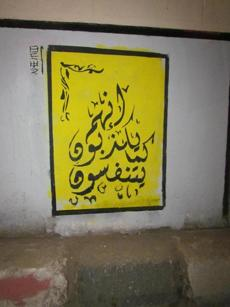 "The text on this Cairo street poster reads, ""As they breathe, they lie."""